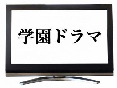 テレビドラマ好きユーザーに聞いた!学園ドラマおすすめTOP15