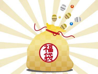 【2022年】カルディ福袋の中身を徹底調査!ネタバレ注意!