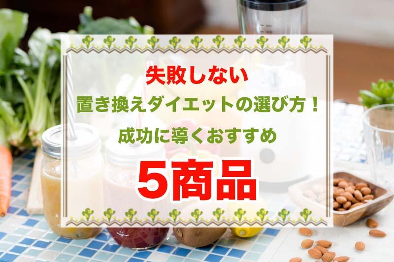 失敗しない置き換えダイエットの選び方!成功に導くおすすめ商品【5選】