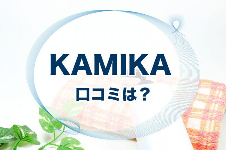 KAMIKAの口コミは?