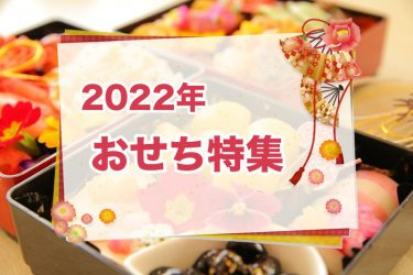 2022年おすすめの「おせち」ランキング!