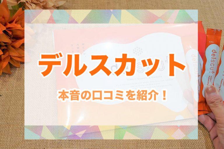 【デルスカット(clavis )】本音の口コミを紹介!!