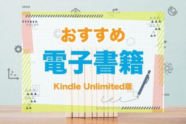 Kindle Unlimitedで読める!!おすすめの電子書籍をジャンル別に紹介!