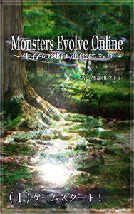 Monsters Evolve Online 〜生存の鍵は進化にあり~