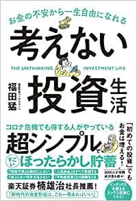 考えない投資生活 お金の不安から一生自由になれる