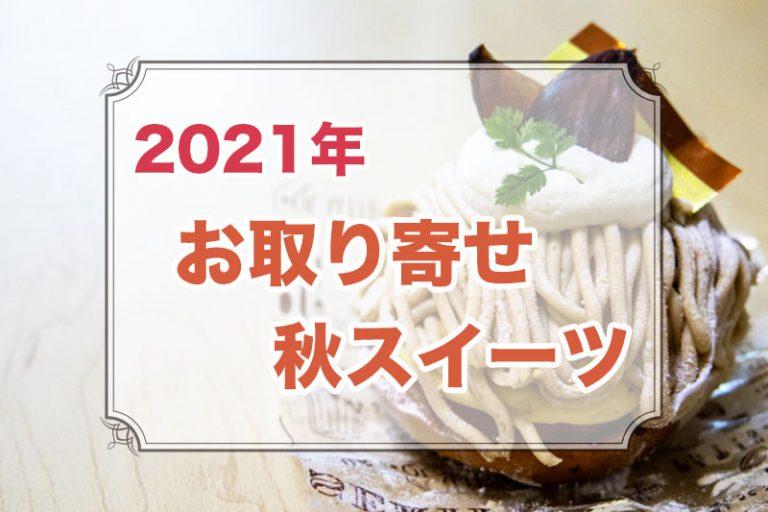 おすすめの秋スイーツお取り寄せランキング【2021年】
