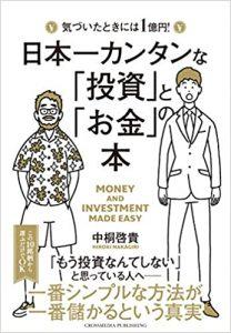 日本一簡単な「投資」と「お金」の本