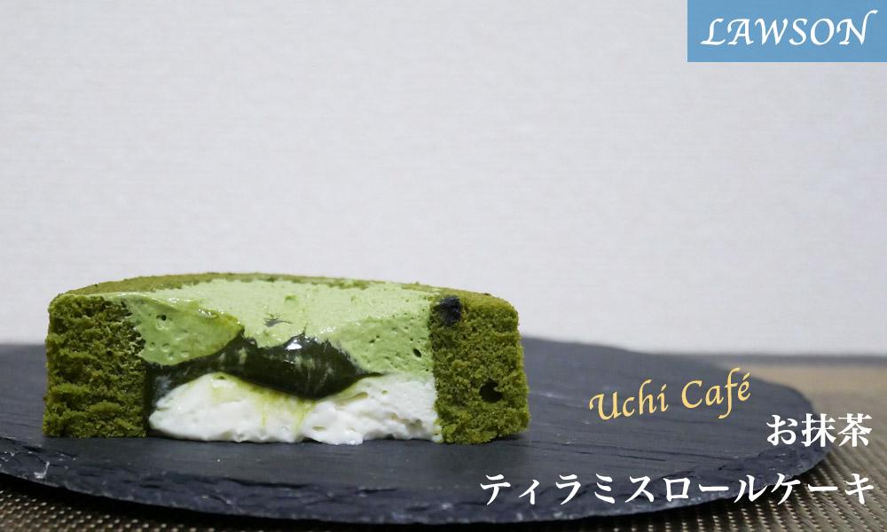 洋菓子店に負けないクオリティ!?「お抹茶ティラミスロールケーキ」