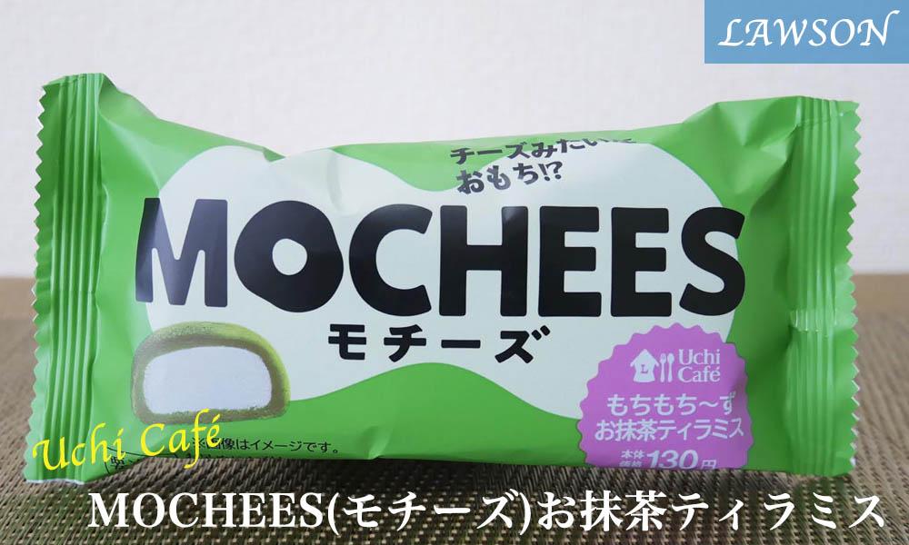 MOCHEES(モチーズ)お抹茶ティラミス