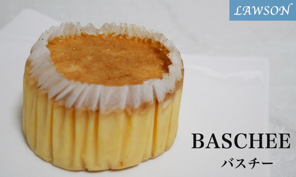 バスク風チーズケーキ バスチー