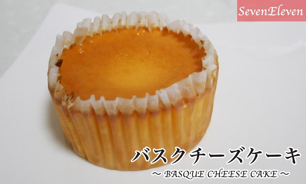 セブン「バスクチーズケーキ」がどんどん低カロリースイーツに!?