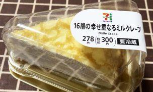 16層の幸せ重なるミルクレープ