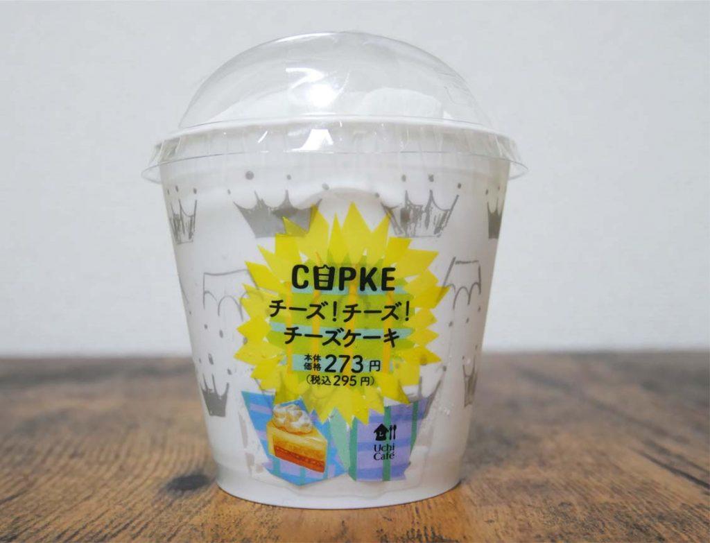 CUPKE チーズ!チーズ!チーズケーキパッケージ