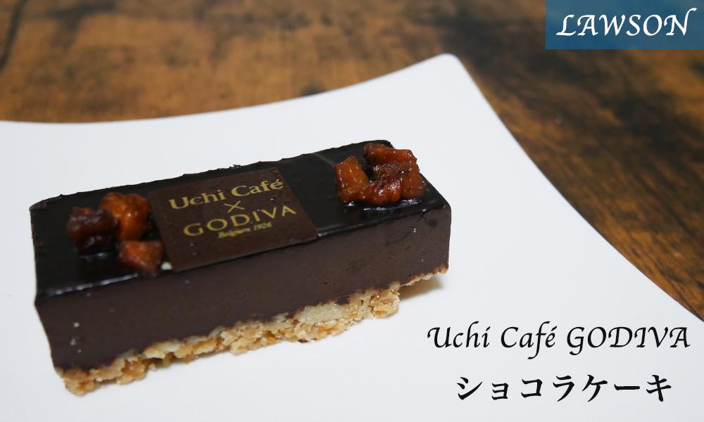UchiCafé×GODIVA ショコラケーキ