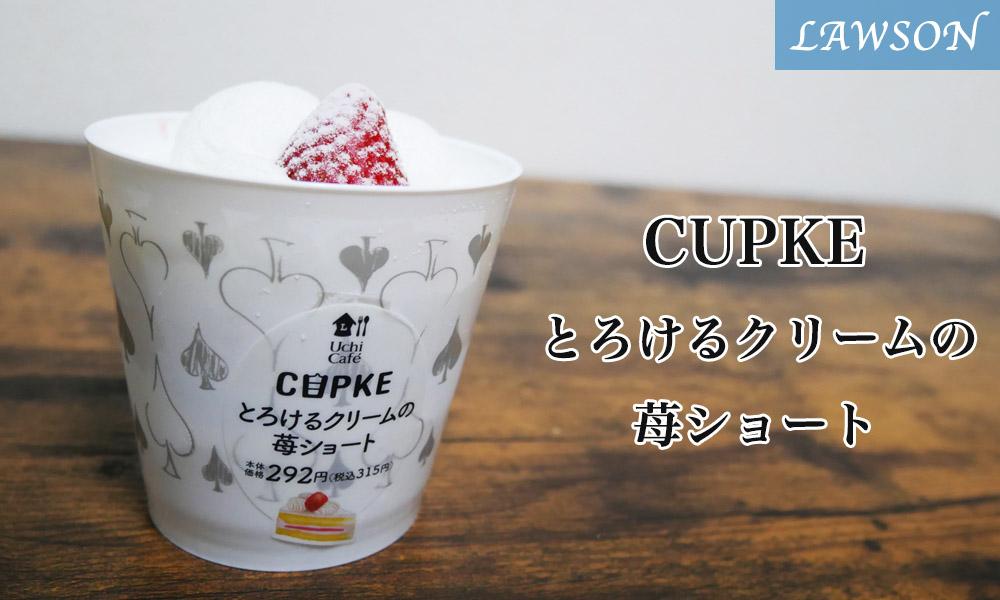 とろけるクリームの苺ショート