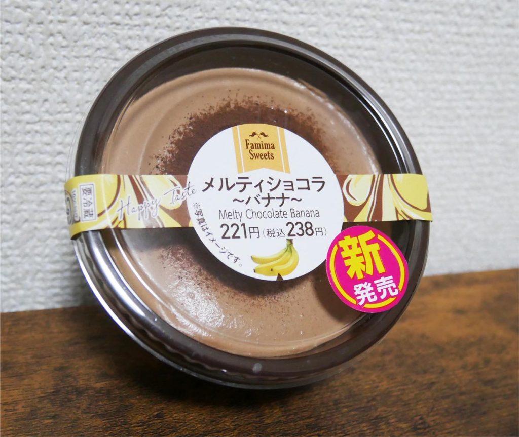 メルティショコラ〜バナナ〜パッケージ
