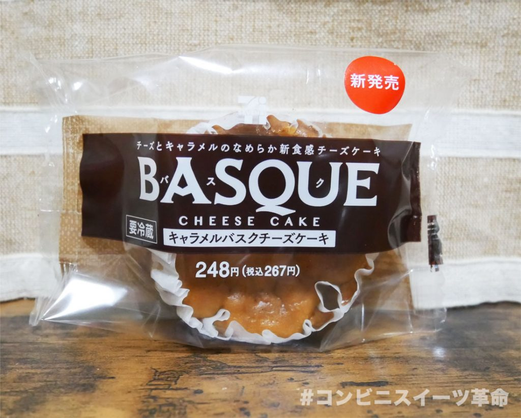 キャラメルバスクチーズケーキのパッケージ