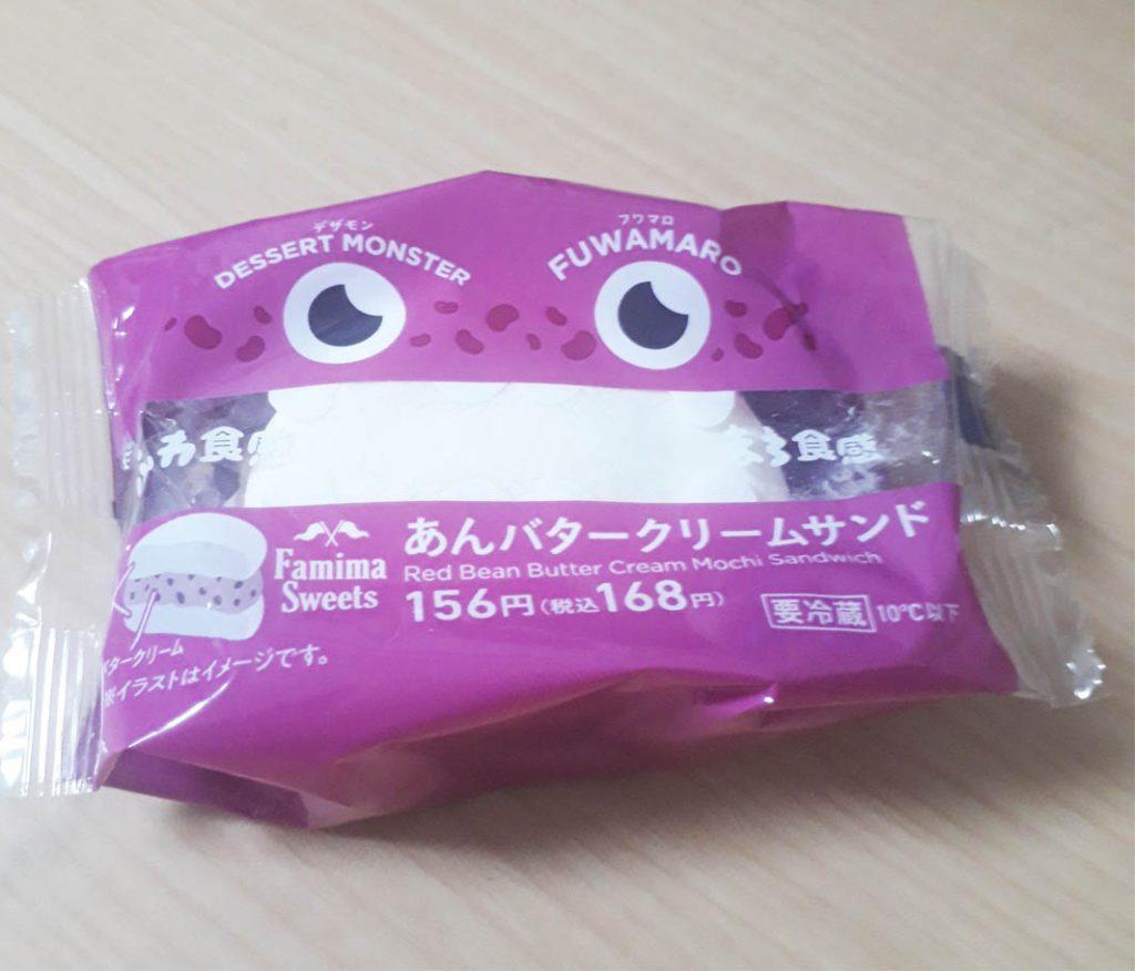 あんバタークリームサンドパッケージ