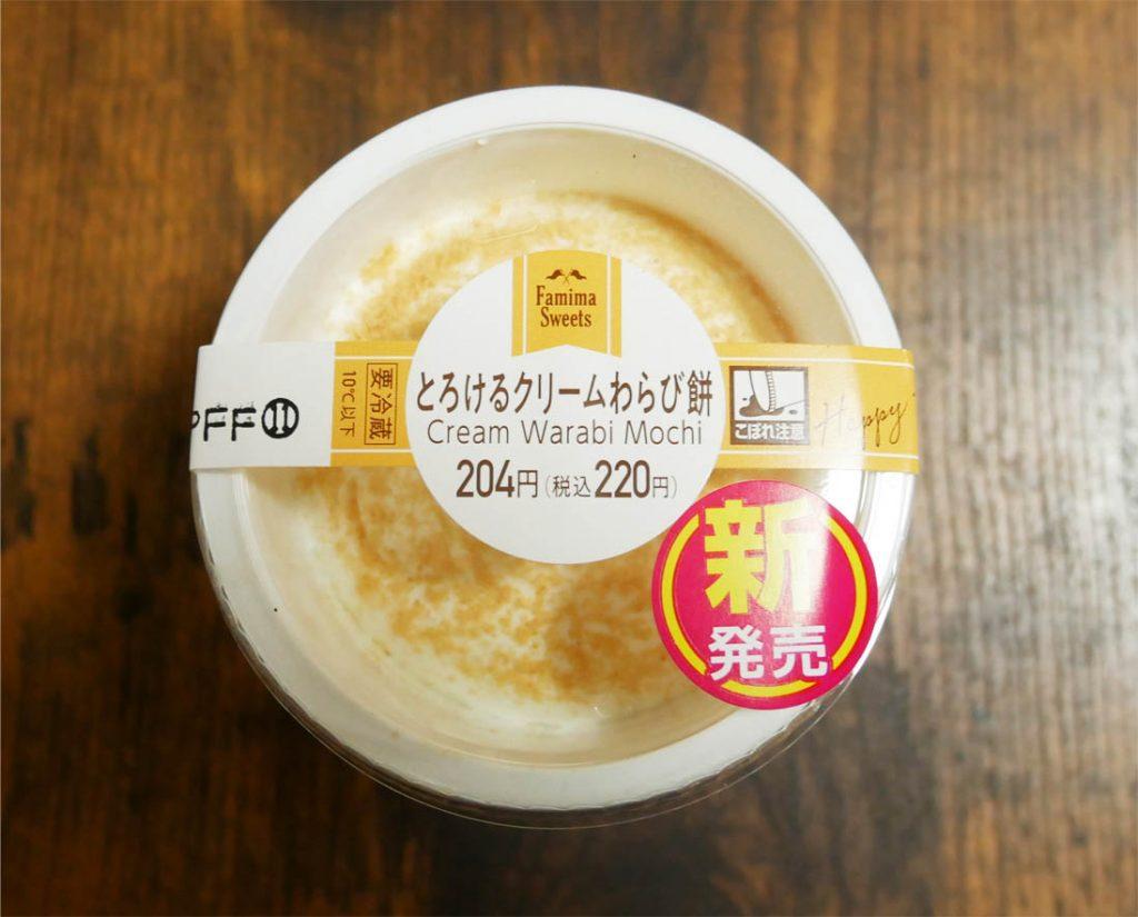 とろけるクリームわらび餅商品画像