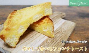 冷やして食べるフレンチトースト