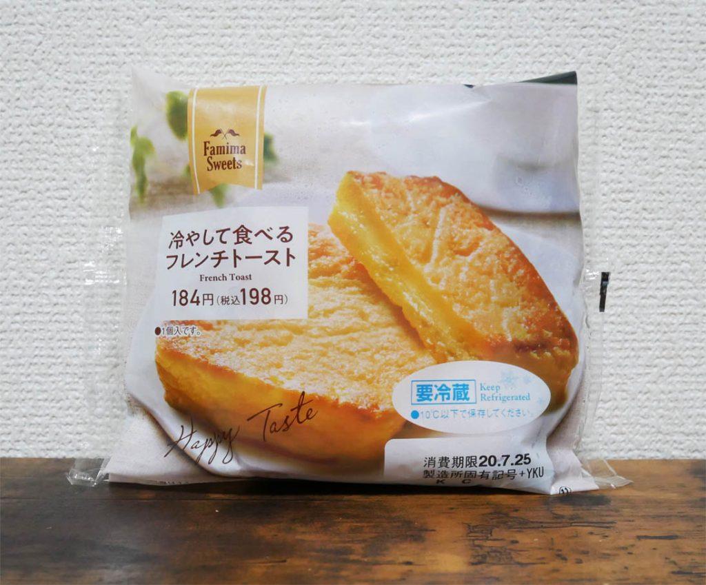 冷やして食べるフレンチトーストパッケージ
