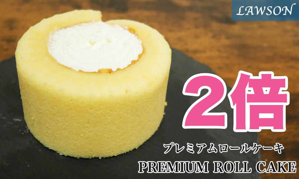 知ってました?「プレミアムロールケーキ」は偶数月の5・6日は2倍に!?