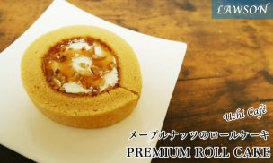 メープルナッツのロールケーキ