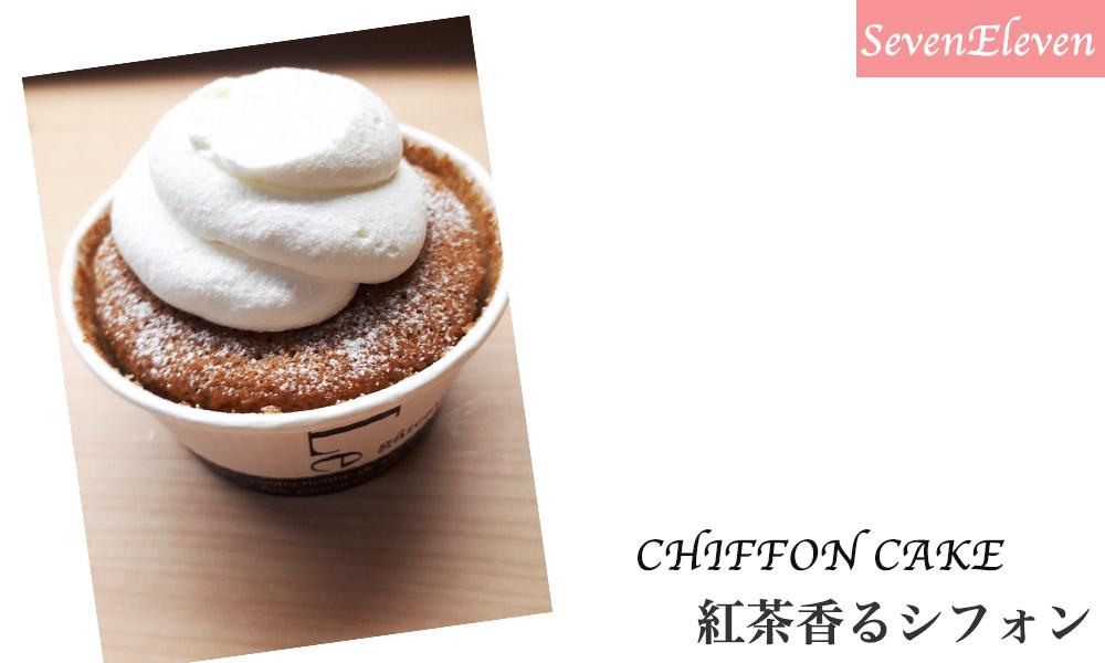 紅茶香るシフォン