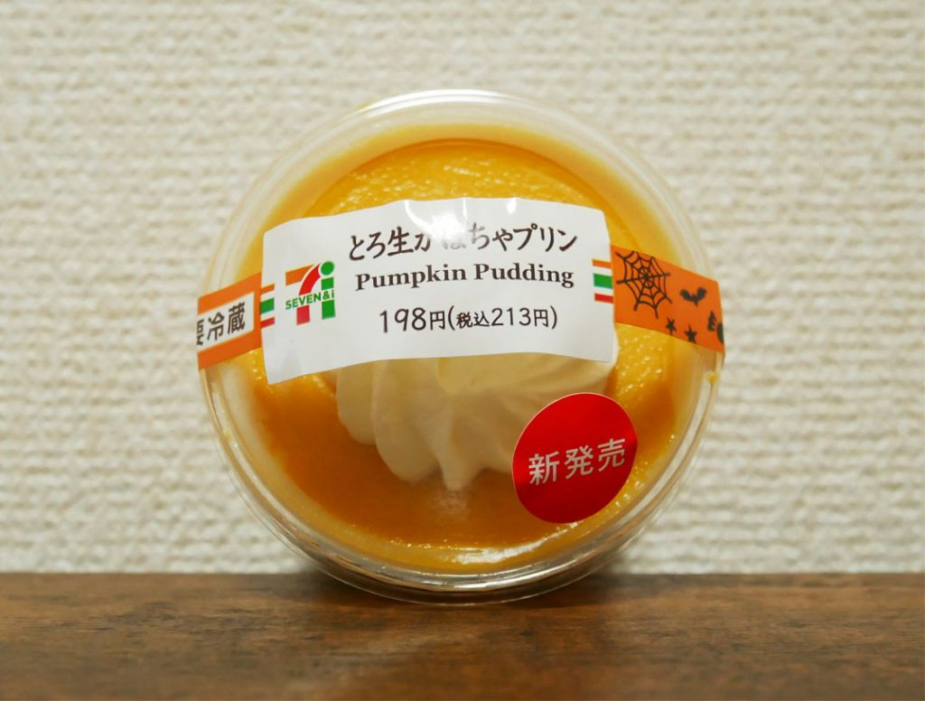 とろ生かぼちゃプリン商品画像