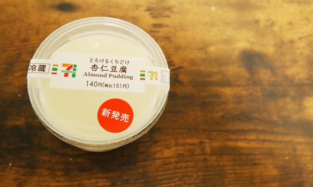 杏仁豆腐(セブンイレブン) 145kcal