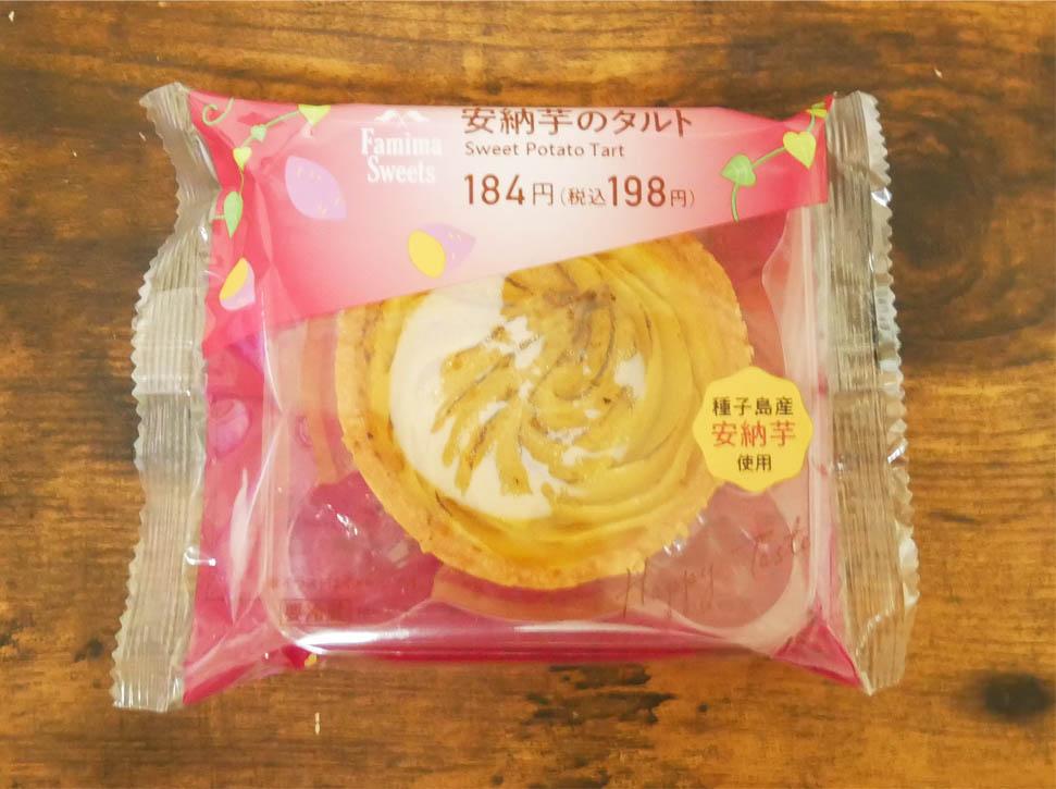 安納芋のタルトパッケージ