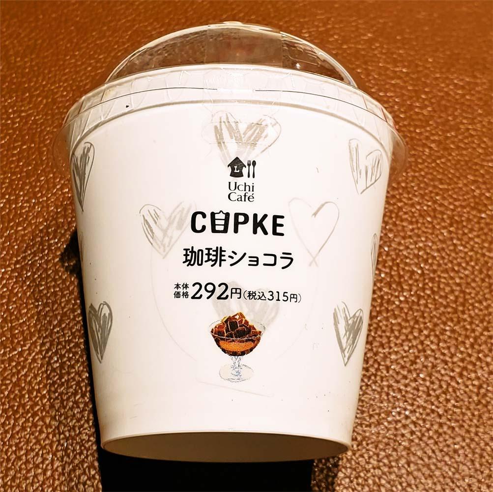 珈琲ショコラパッケージ