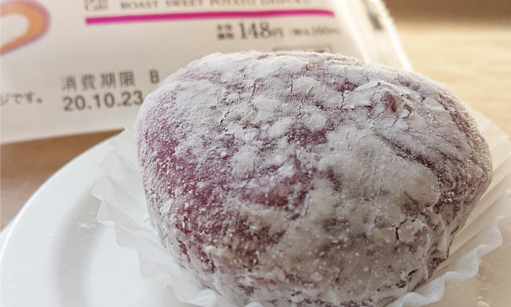 ローソン秋スイーツ『ほっこりとした焼芋大福』はどんなデザート?