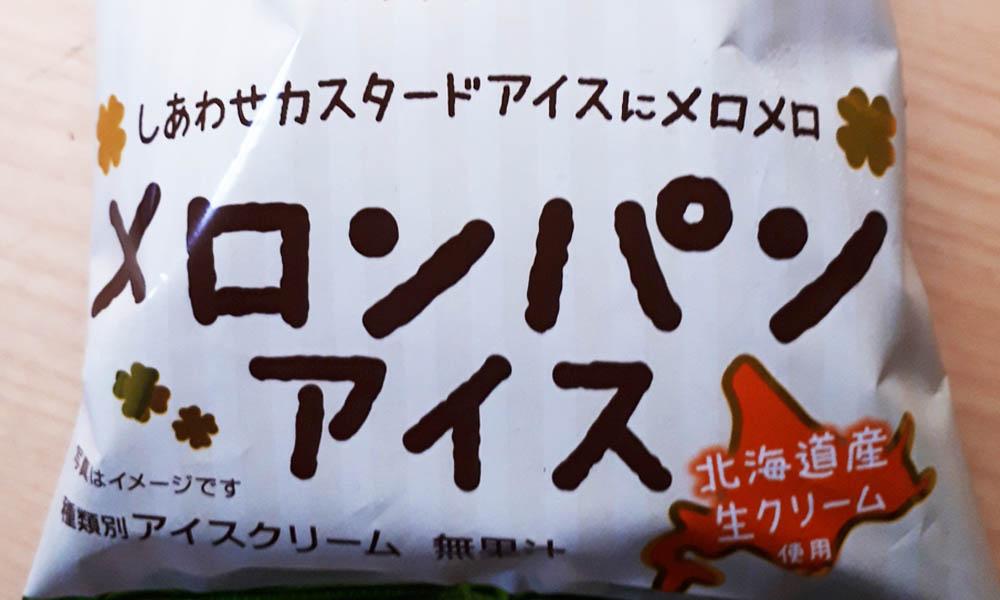 メロンパンアイス