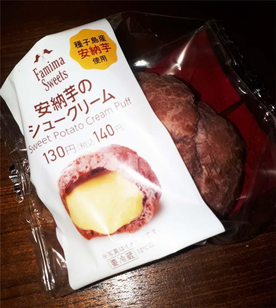 安納芋のシュークリームパッケージ