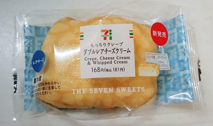 もっちりクレープ ダブルレアチーズクリームパッケージ