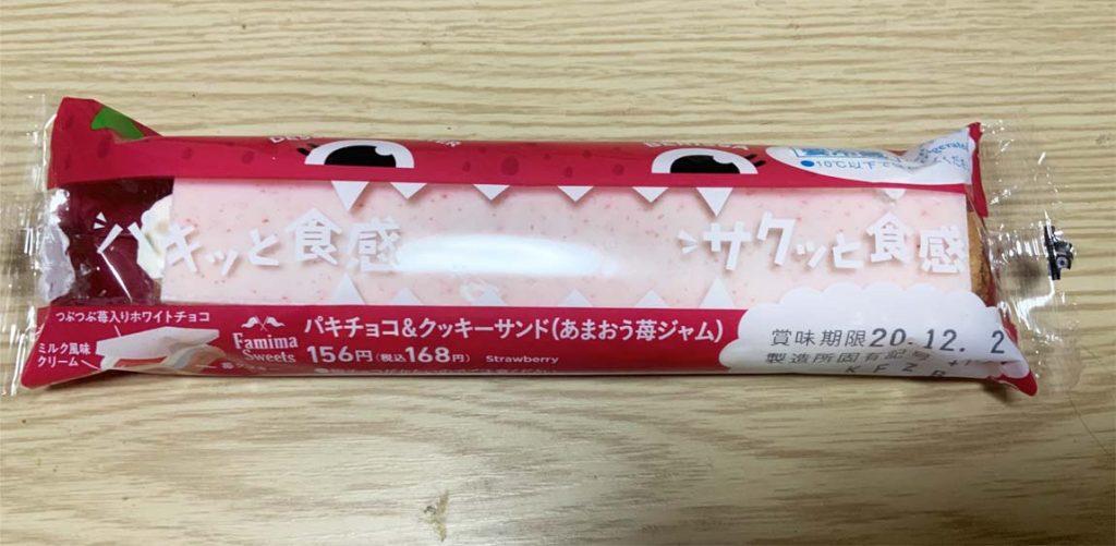 パキチョコ&クッキーサンド(あまおう苺ジャム)開封後
