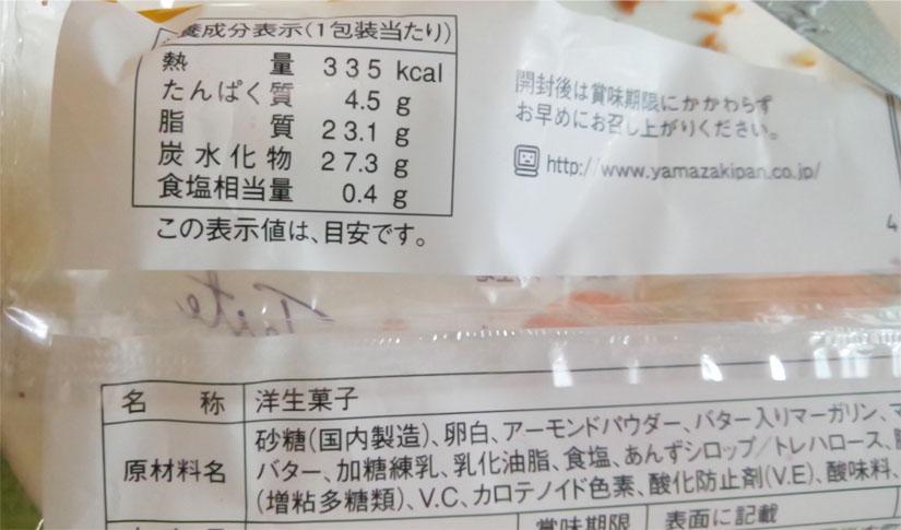 冷やして食べる発酵バターのしっとりフィナンシェ成分表