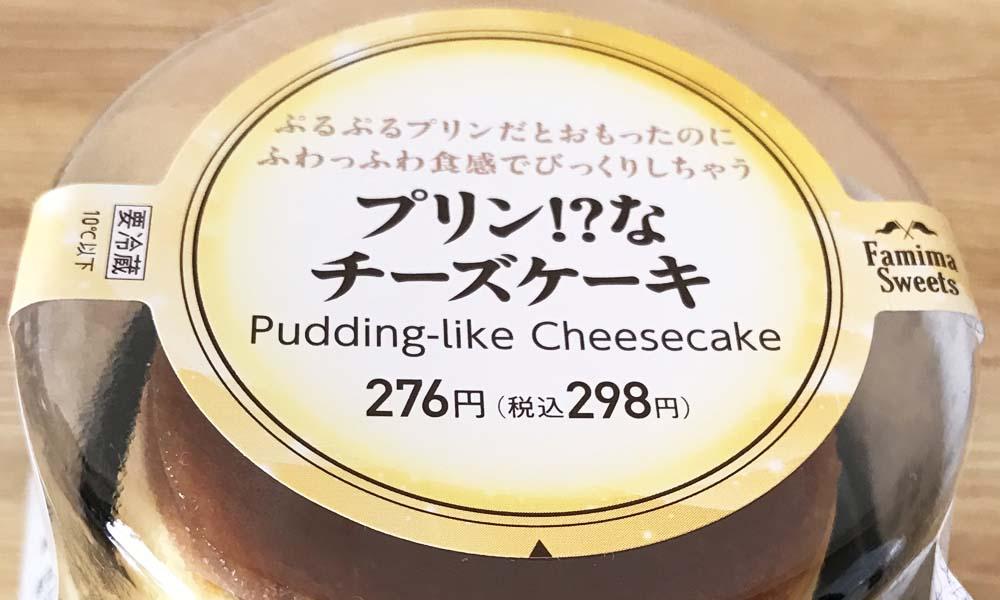 プリンな⁈チーズケーキ