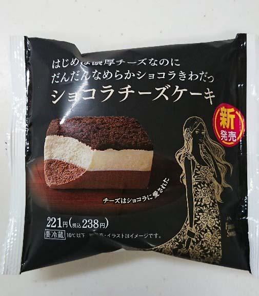 ショコラチーズケーキパッケージ