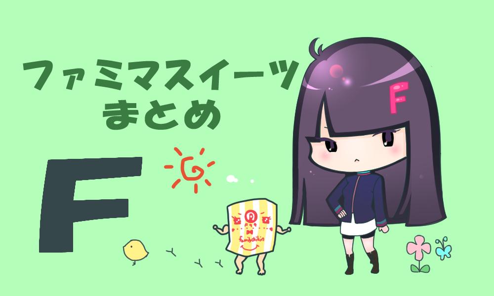【ファミマスイーツ 2020年版】コンビニデザートまとめ!