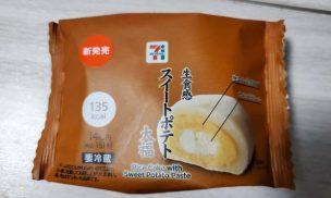 生食感 スイートポテト大福パッケージ