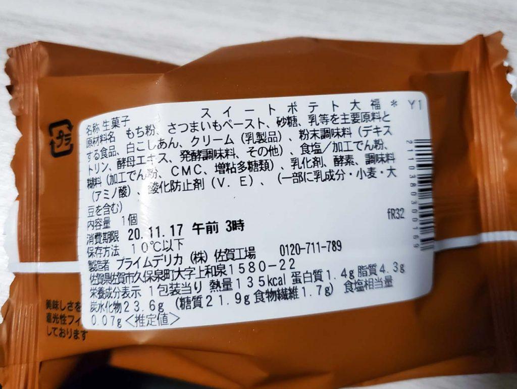 生食感 スイートポテト大福 裏パッケージ
