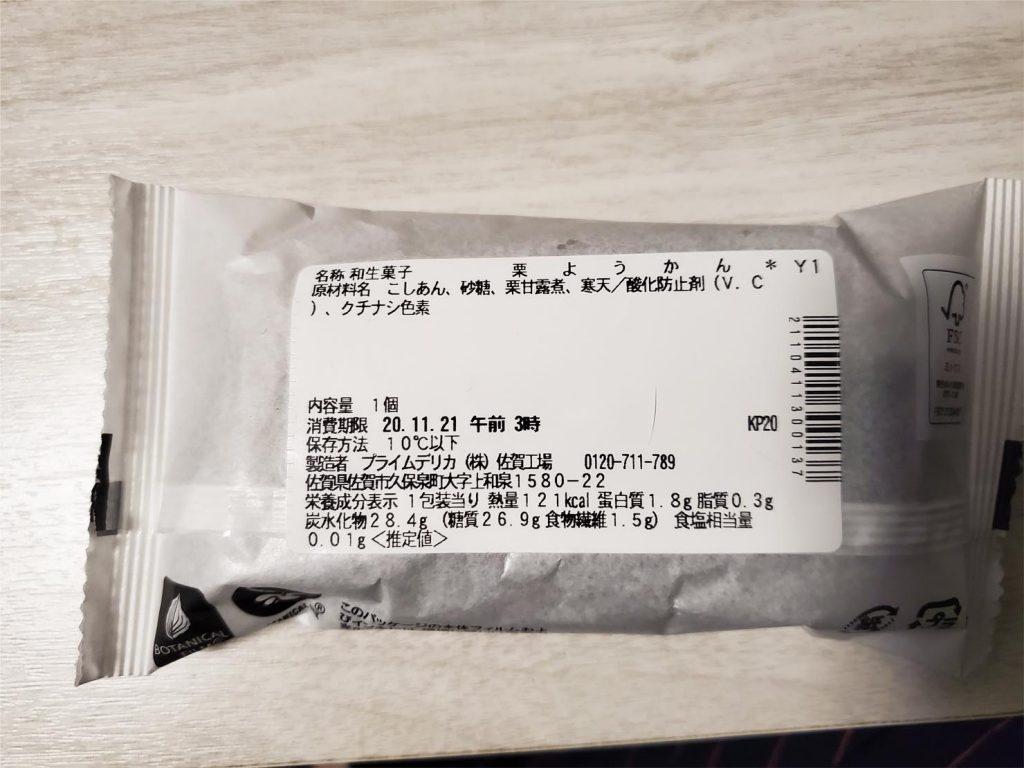 セブンイレブン 北海道産小豆使用 栗ようかんパッケージ