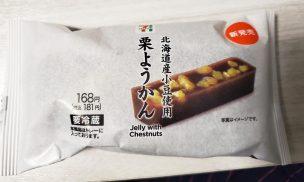 セブンイレブン 北海道産小豆使用 栗ようかん