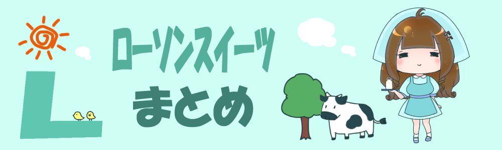 【ローソンスイーツ 2020年版】コンビニデザートまとめ!