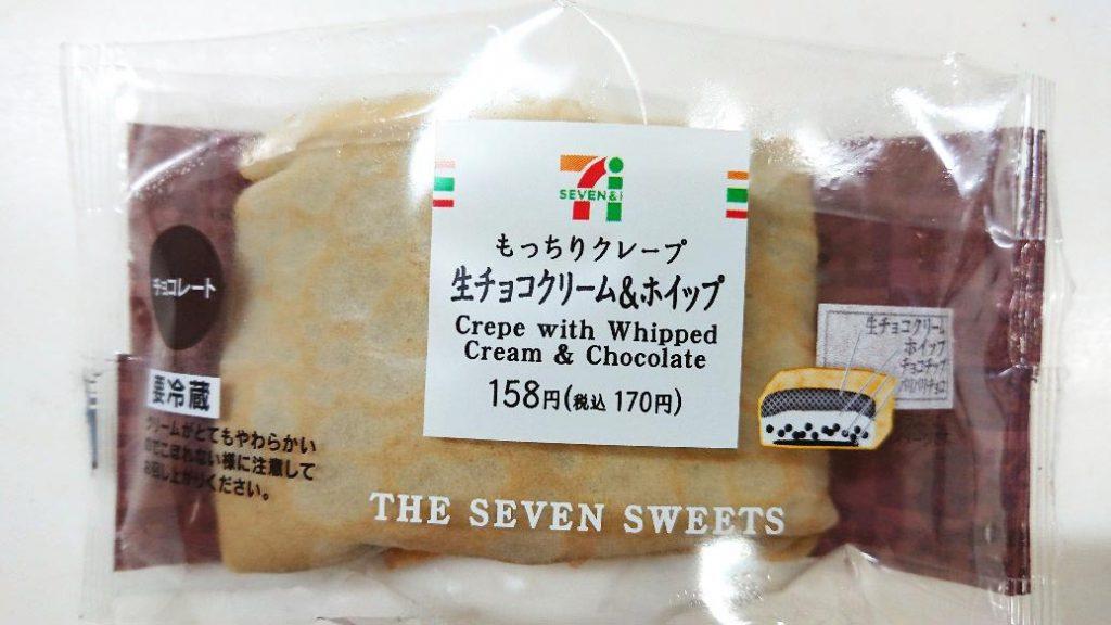 生チョコクリーム&ホイップパッケージ