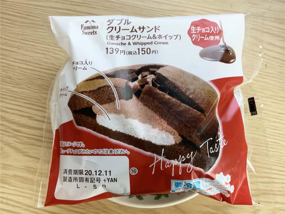 ダブルクリームサンド(生チョコクリーム&ホイップ)パッケージ