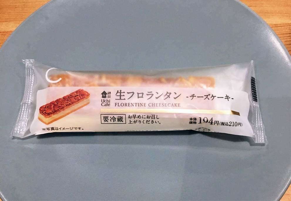 生フロランタン チーズケーキパッケージ