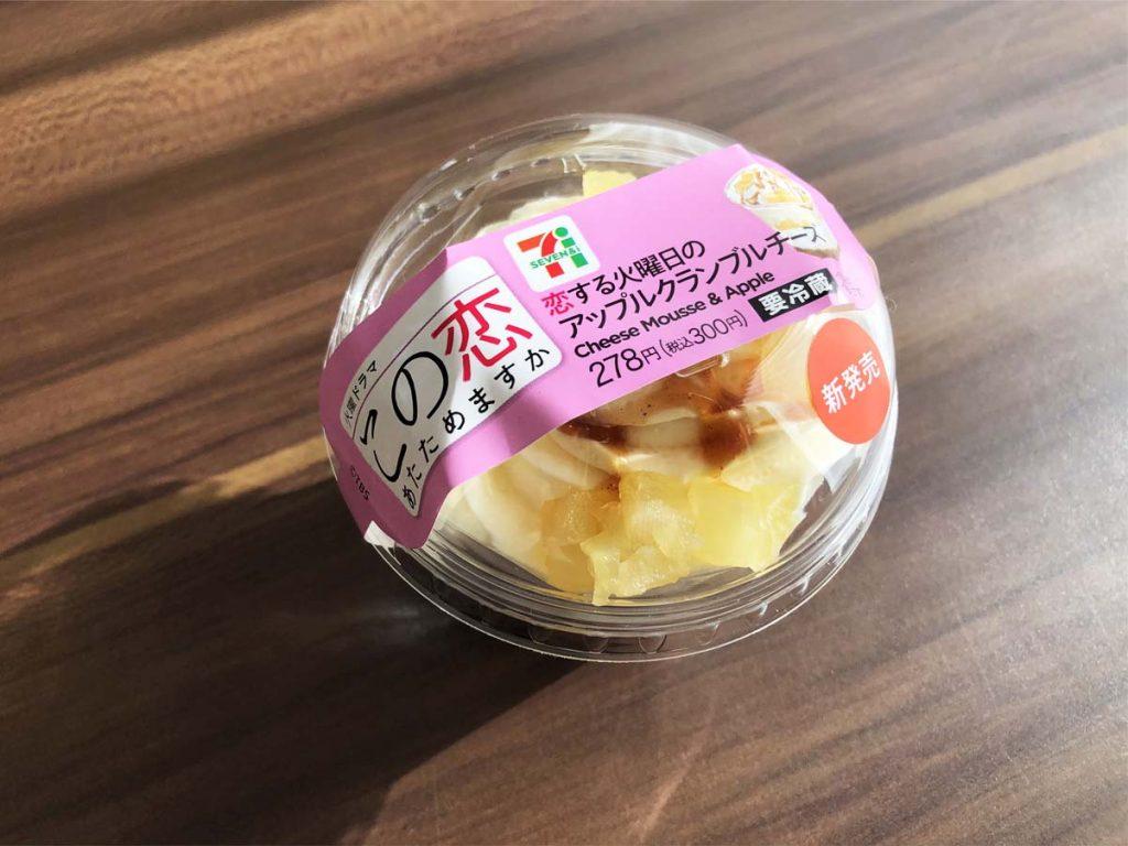 恋する火曜日のアップルクランブルチーズパッケージ